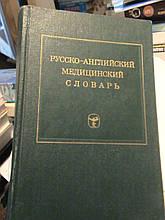 Російсько-англійський медичний словник. Елисеенков.М., 1975