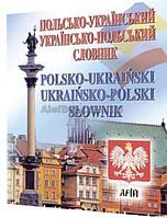 Польська мова (Polski) / Польсько-українсько-польський словник. 35 000 / Андрущенко / Арий