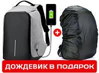 Рюказк Bobby антивор с USB портом (дождевик в подарок) (бобби)