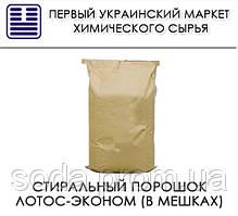 Стиральный порошок Лотос-эконом (в мешках 25 кг)