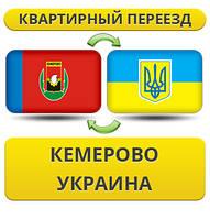Квартирный Переезд из Кемерово в/на Украину!