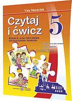 Польська мова (Polski) / 5 клас. Czytaj i cwicz. Книжка для читання / Мастиляк / ПІП
