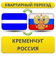 Квартирный Переезд из Кременчуга в Россию!