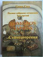 Саша Сим. Homo non sapiens. Стихотворения.