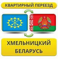Квартирный Переезд из Хмельницкого в Беларусь!