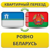 Квартирный Переезд из Ровно в Беларусь!