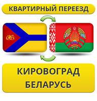 Квартирный Переезд из Кировограда в Беларусь!