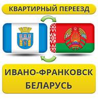 Квартирный Переезд из Ивано-Франковска в Беларусь!
