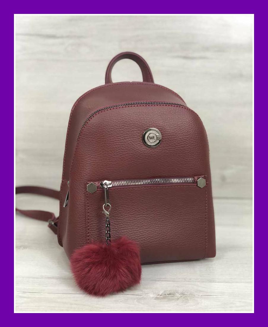 Женский молодежный городской рюкзак WeLassie Бонни с пушком бордовый