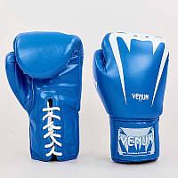 Перчатки боксерские на шнуровке VENUM BO-8350-B (синий)