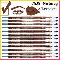 Карандаш с Точилкой Матовый Косметический Цвет Мускатный Орех Nutmeg для Губ, Глаз и Бровей №38 Упак 12 шт.