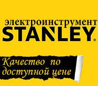 Электроинструмент Stanley, качество по доступной цене!