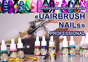 "Комплект ""UAIRBRUSH NAILs"" PROFESSIONAL"