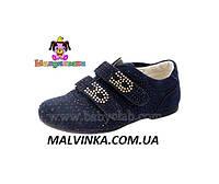 Туфли на девочку Шалунишка ,замшевые синие  31,34,36 р арт 5590