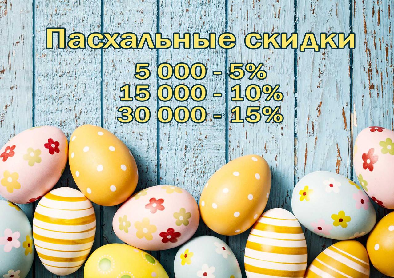 Пасхальные скидки от Z-Wave Украина