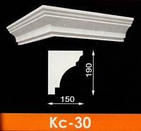 Карниз Кс-30
