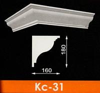 Карниз Кс-31