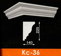 Карниз Кс-36