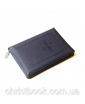 Библия, Синодальный перевод, 15х20 см, кожзам, на молнии, индексы, синяя
