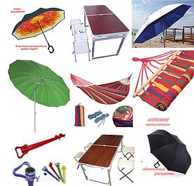 Зонты, гамаки, туристические столы