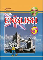 Joy of English 5. Англійська мова. Tatiana Pakhomova