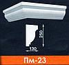 Пояс межэтажный Пм-23
