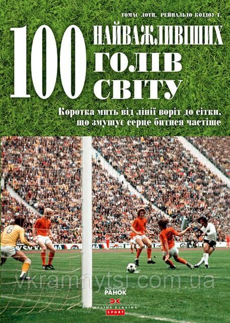 100 найважливіших голів світу. Футбольна енциклопедія