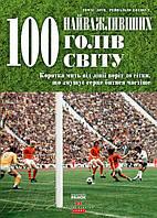 100 найважливіших голів світу. Футбольна енциклопедія, фото 1