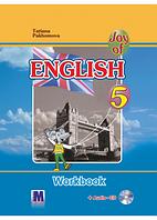 Joy of English 5 Workbook. Tatiana Pakhomova