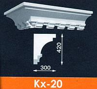 Карниз художественный Кх-20