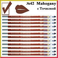 Карандаш с Точилкой Матовый Темно-Каштановый Mahogany Косметический для Губ №42 Упаковкой 12 штук.