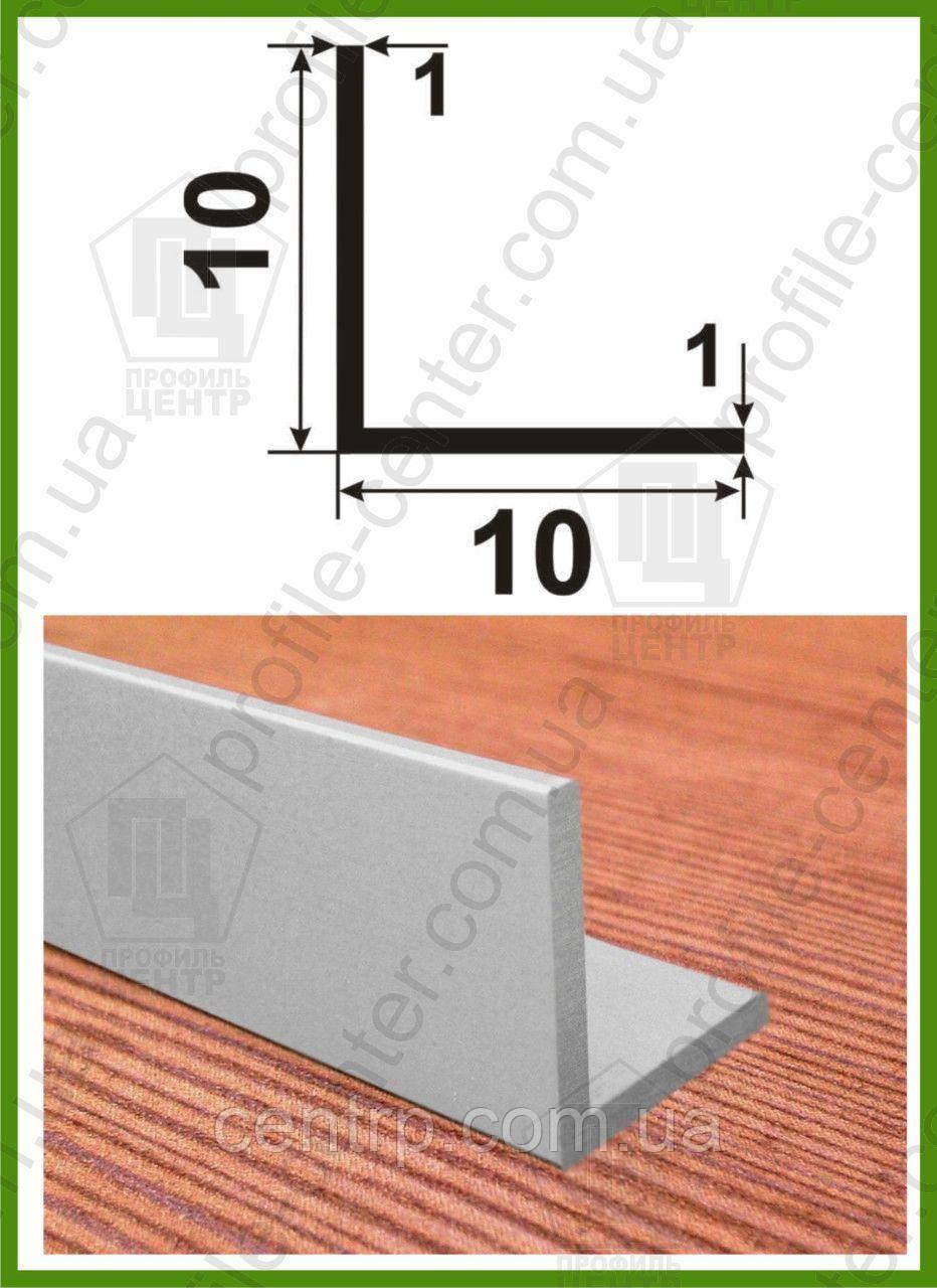 Уголок алюминиевый равнополочный (равносторонний) 10*10*1