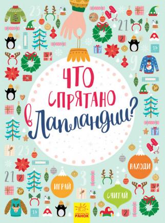 """Книга """"Что спрятано в Лапландии"""" (Ранок 48 стр. рус.)"""