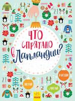 "Книга ""Что спрятано в Лапландии"" (Ранок 48 стр. рус.), фото 1"