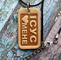 Кулон-подвеска Ісус любить мене, фото 1