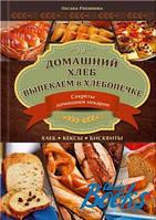 О. Рябинина Домашний хлеб. Выпекаем в хлебопечке