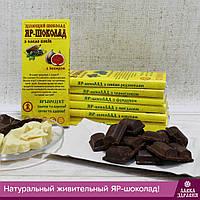 НОВИНКА! Натуральный Яръ-шоколад!