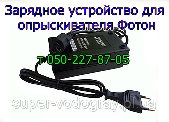 Зарядное устройство для опрыскивателя Фотон