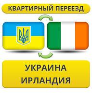 Квартирный Переезд из Украины в Ирландию!