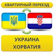 Квартирный Переезд Украина - Хорватия - Украина