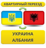 Квартирный Переезд Украина - Албания - Украина