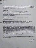 Клинические разборы. Внутренние болезни Н.А.Мухин, фото 3
