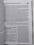 Клинические разборы. Внутренние болезни Н.А.Мухин, фото 5