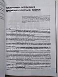 Клинические разборы. Внутренние болезни Н.А.Мухин, фото 6