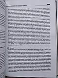 Клинические разборы. Внутренние болезни Н.А.Мухин, фото 8