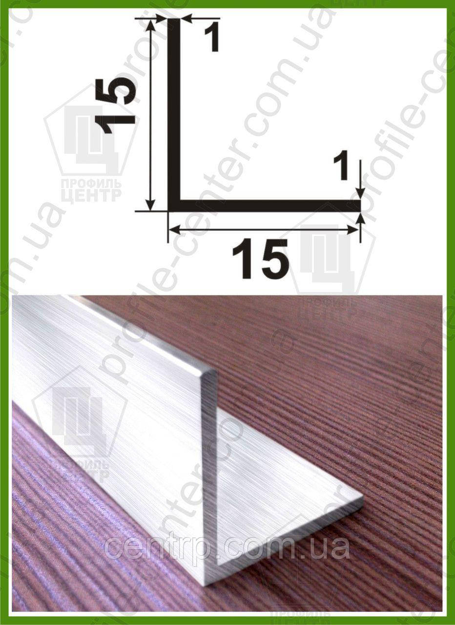 Уголок алюминиевый равнополочный (равносторонний) 15*15*1
