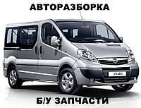 Авторазборка Опель Виваро (Opel Vivaro)