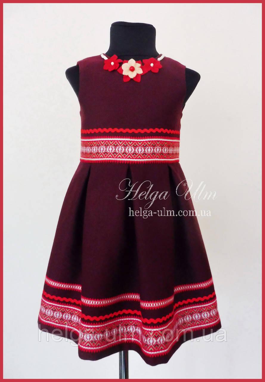 """Тепла сукня-сарафан """"СОЛО"""" (вишня) для дівчинки, 134 р."""