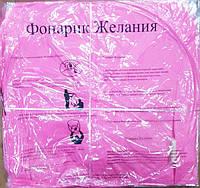 Небесные летающие китайские фонарики желаний (Купол 80х35 см)- Розовый