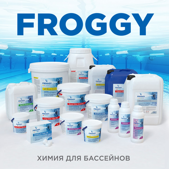 Химпрепараты для бассейна FROGGY™ (Украина)